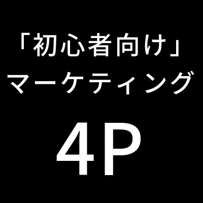 初心者向け マーケティング 4P 自己啓発