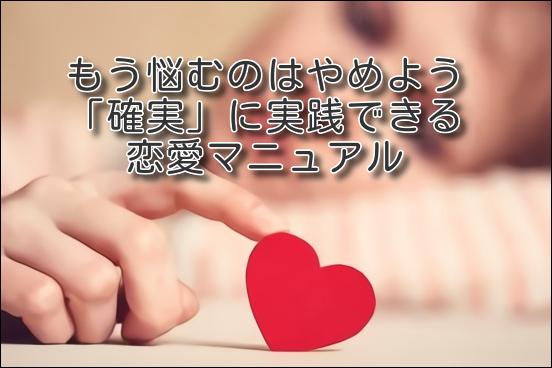 恋愛 確実 マニュアル