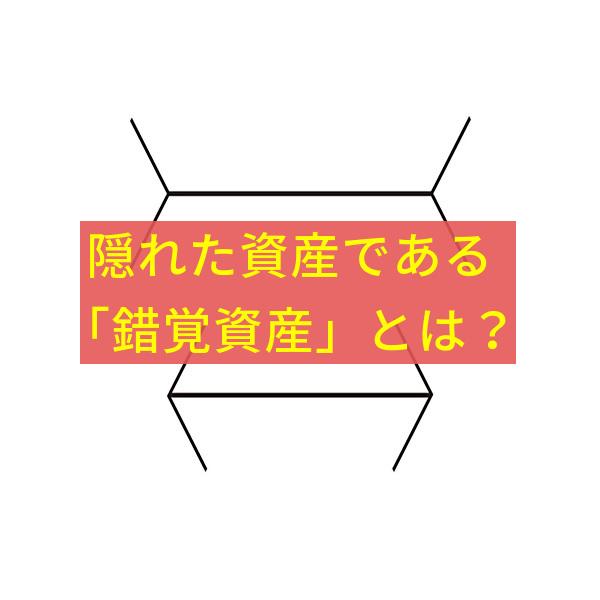 自己啓発 ブログ ビジネス 錯覚資産