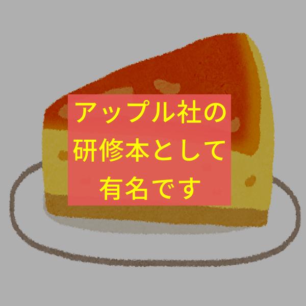 アップル社の研修本 チーズはどこへ消えた? 解説 自己啓発 ブログ