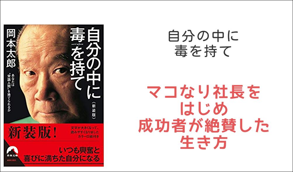 マコなり社長も絶賛 自分の中に毒を持て 解説 自己啓発 ブログ