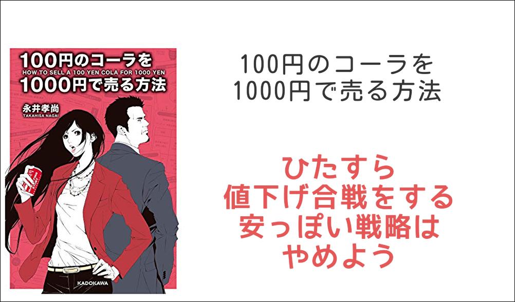 自己啓発 ブログ ビジネス 100円のコーラを1000円で売る方法