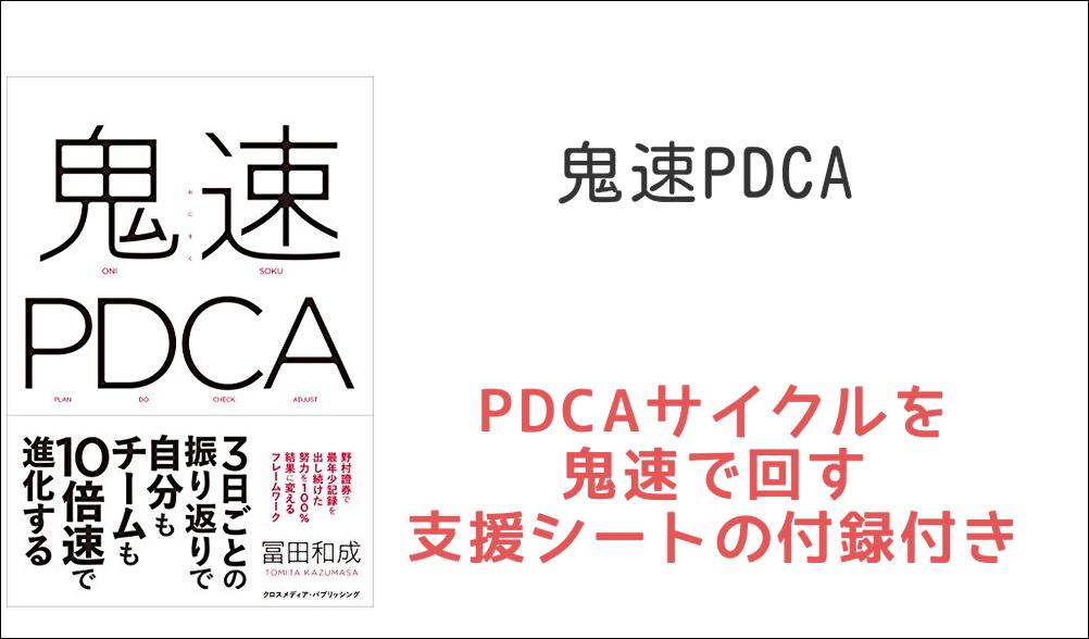 自己啓発 ブログ ビジネス PDCA サイクル 本 鬼 速