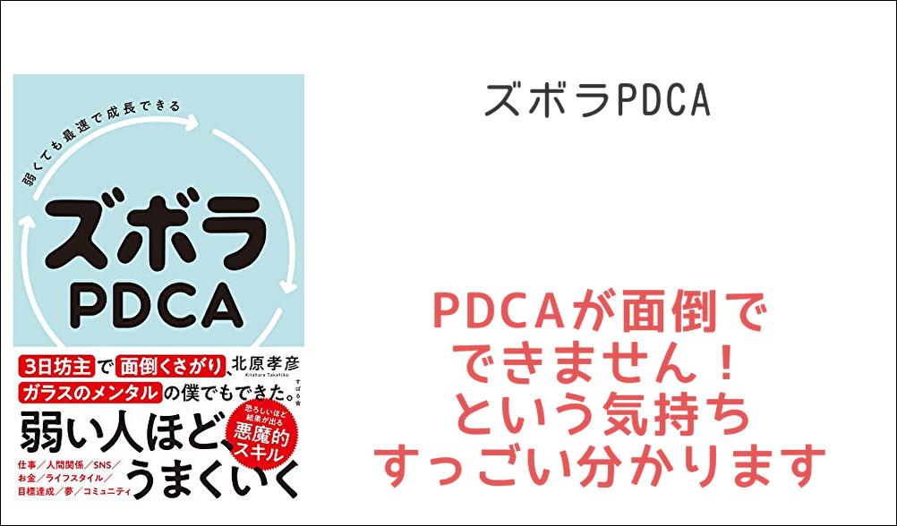 PDCA 回す 本 ズボラPDCA 自己啓発 ブログ ビジネス